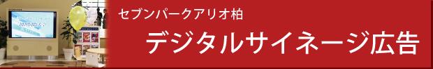 digi_banner