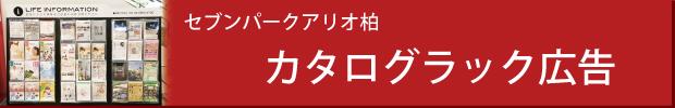 rack_banner
